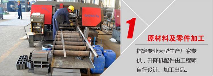 升降机厂家工厂原材料加工